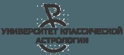 Университет классической астрологии